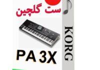 پکیج ست های جدید KORG Pa3x